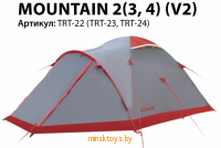 Палатка - Tramp Mountain 3 (V2) экспедиционная, TRT-23  - Minsktoys.by