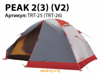 Палатка - Tramp Peak 2 (V2) экспедиционная, TRT-25 - Minsktoys.by
