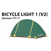 Палатка универсальная - Tramp Bicycle Light 1 (V2), TRT-33 - Minsktoys.by