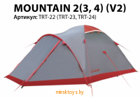Палатка - Tramp Mountain 2 (V2) экспедиционная, TRT-22 - Minsktoys.by
