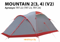 Палатка - Tramp Mountain 4 (V2) экспедиционная, TRT-24 - Minsktoys.by