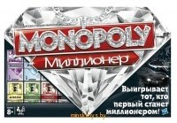 Монополия Миллионер, Hasbro 98838 Русская версия - Minsktoys.by